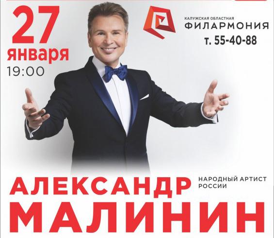 В Калужской областной филармонии выступит Александр Малинин