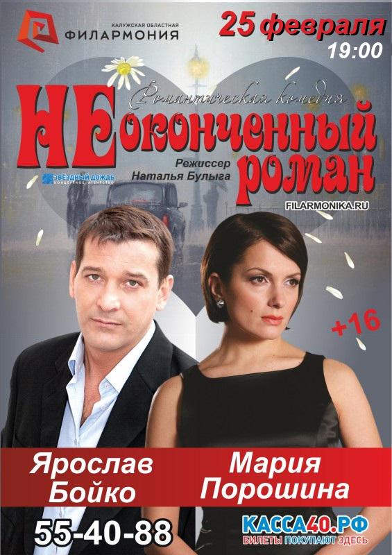 Спектакль «Неоконченный роман» в Калужской областной филармонии
