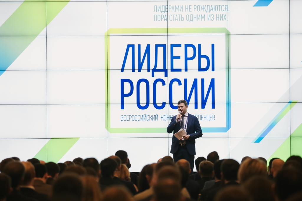 Представители из Калужской области приняли участие в полуфинале конкурса «Лидеры России»