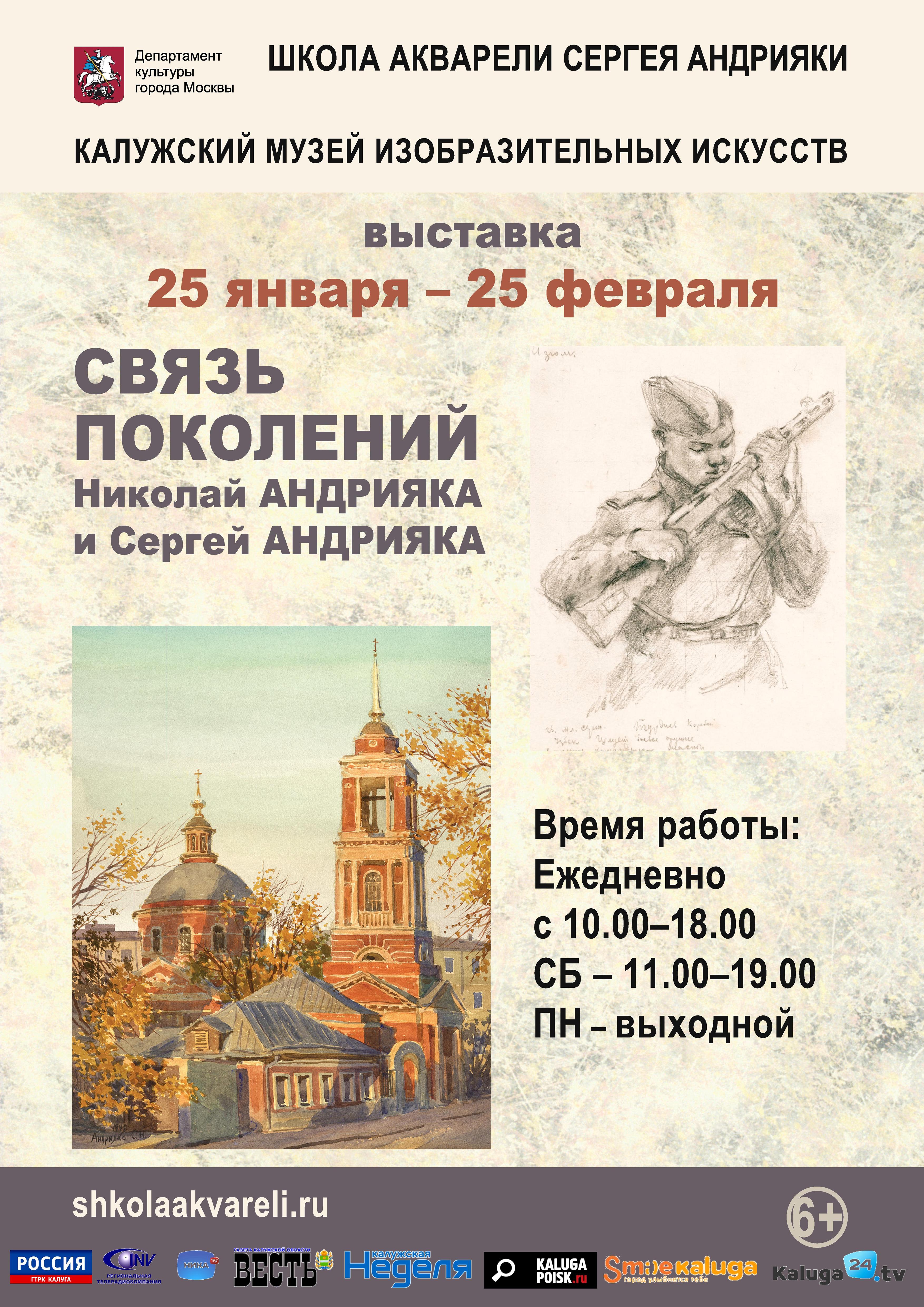 Выставка «Связь поколений» в КМИИ