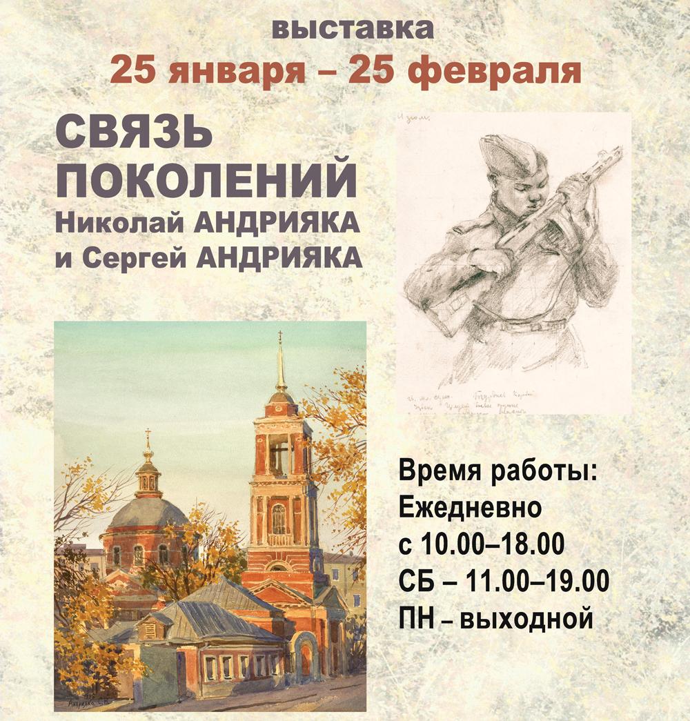 В Калуге представили новую выставку «Связь поколений»