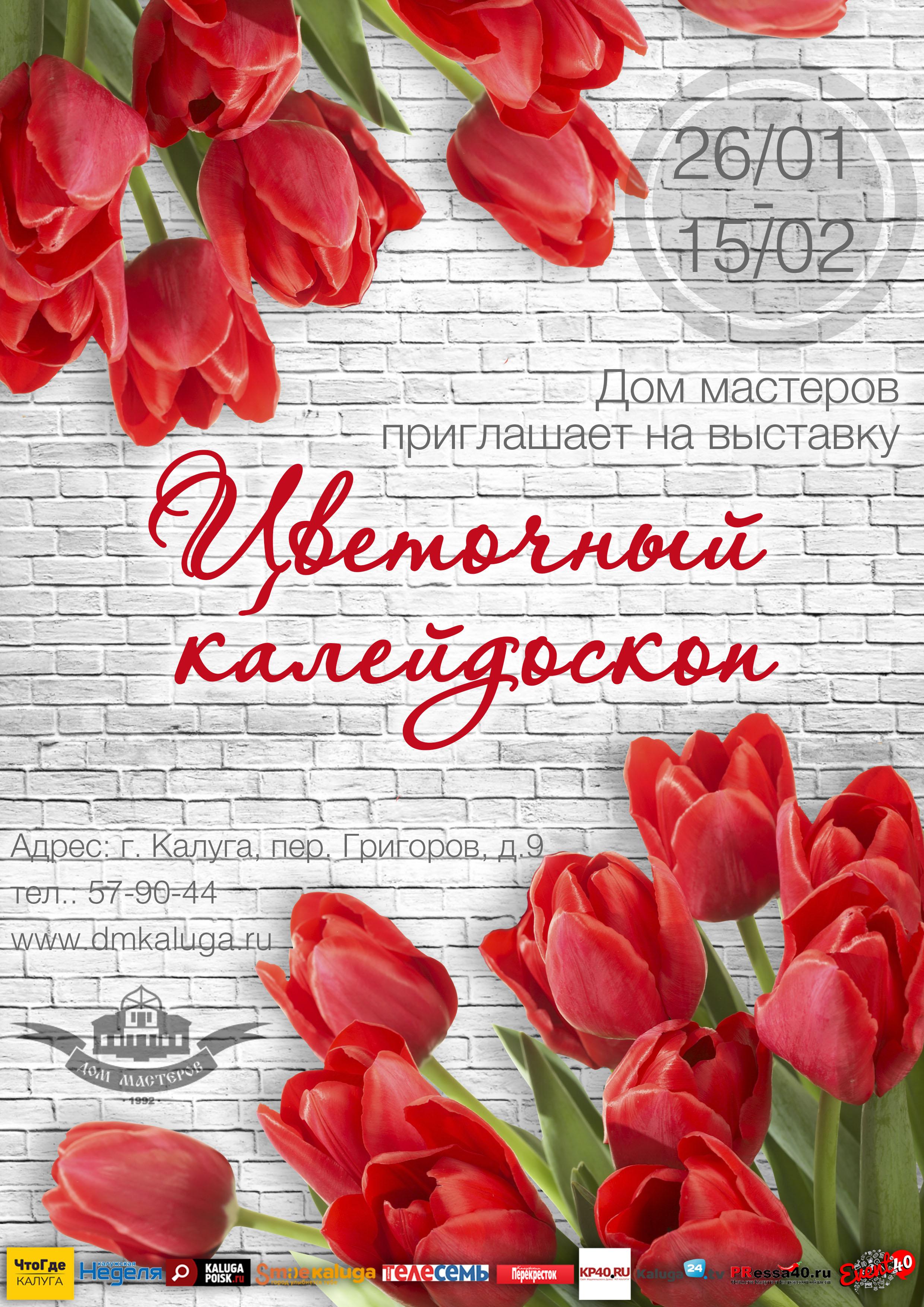 Выставка «Цветочный калейдоскоп» в Доме мастеров