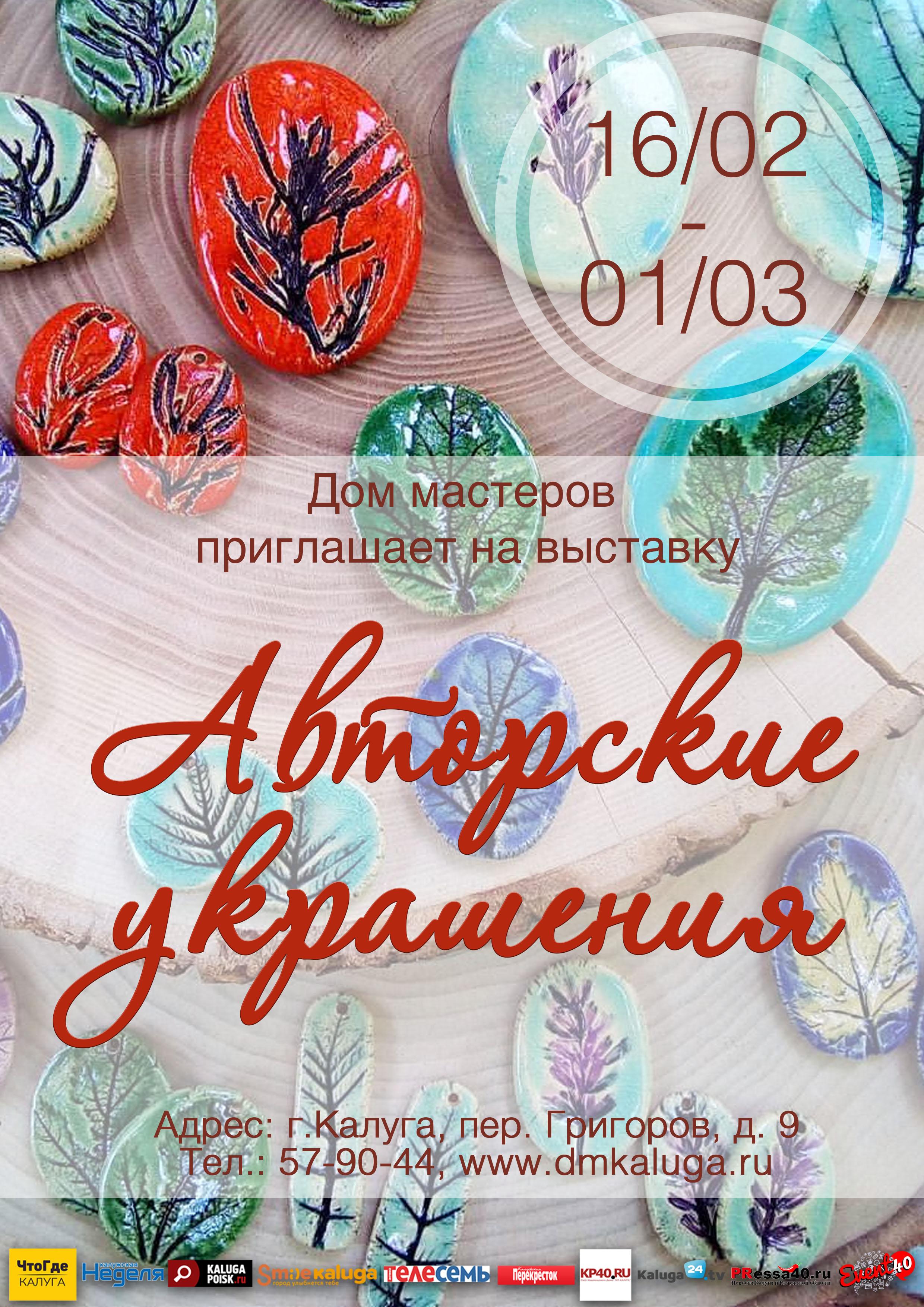 Выставка «Авторские украшения» в Доме мастеров