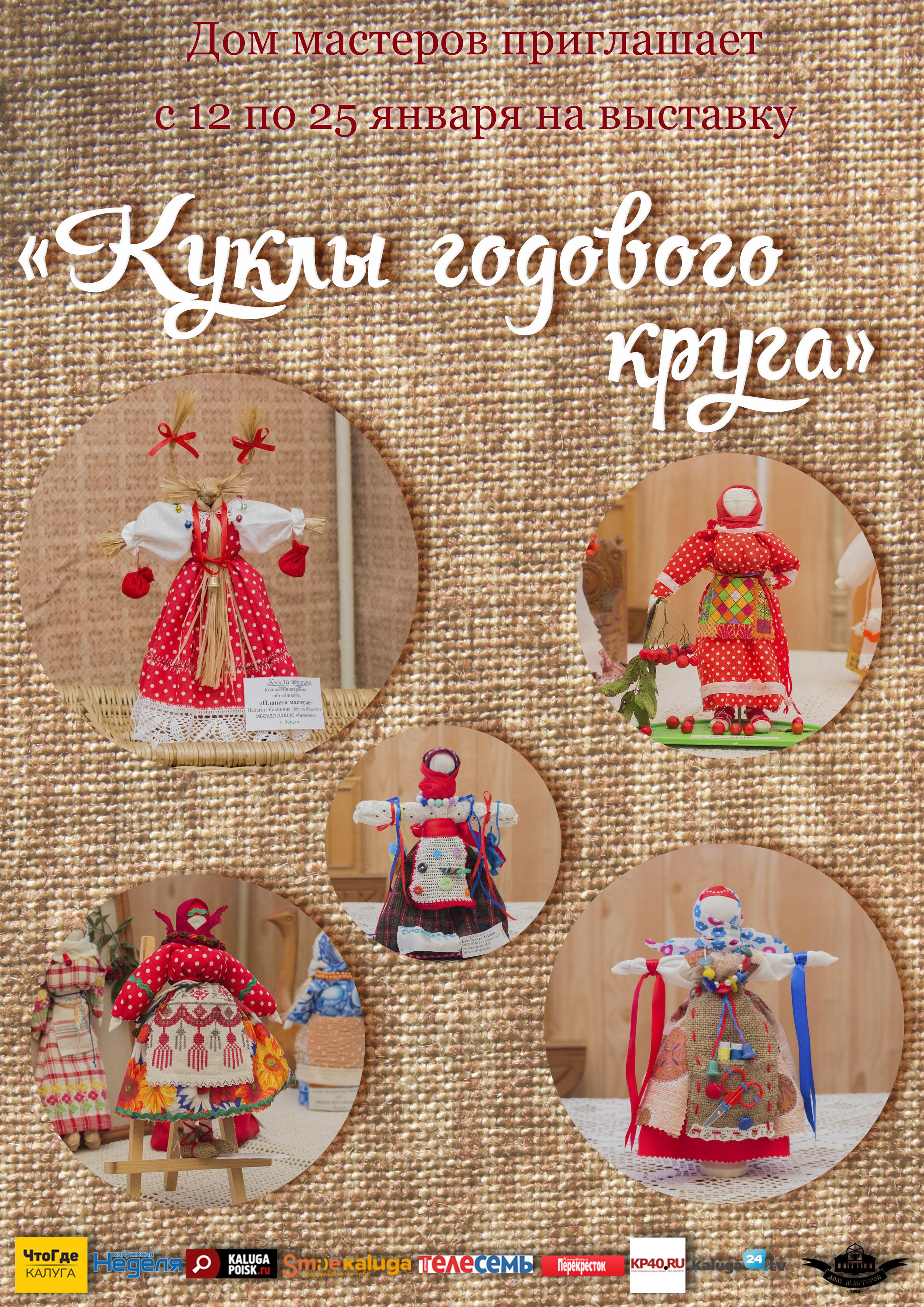 Выставка «Куклы годового круга» в Доме мастеров