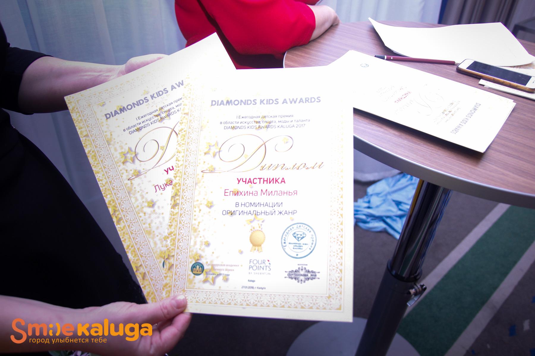 В Калуге впервые прошла ежегодная детская премия «Diamond kids awards»