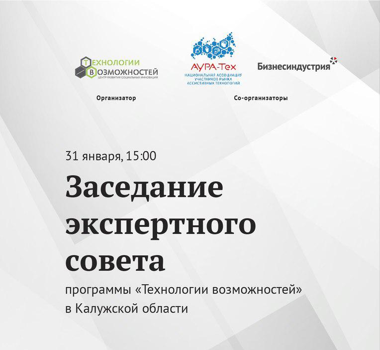 В Калуге пройдет заседание Экспертного совета Программы «Технологии возможностей»
