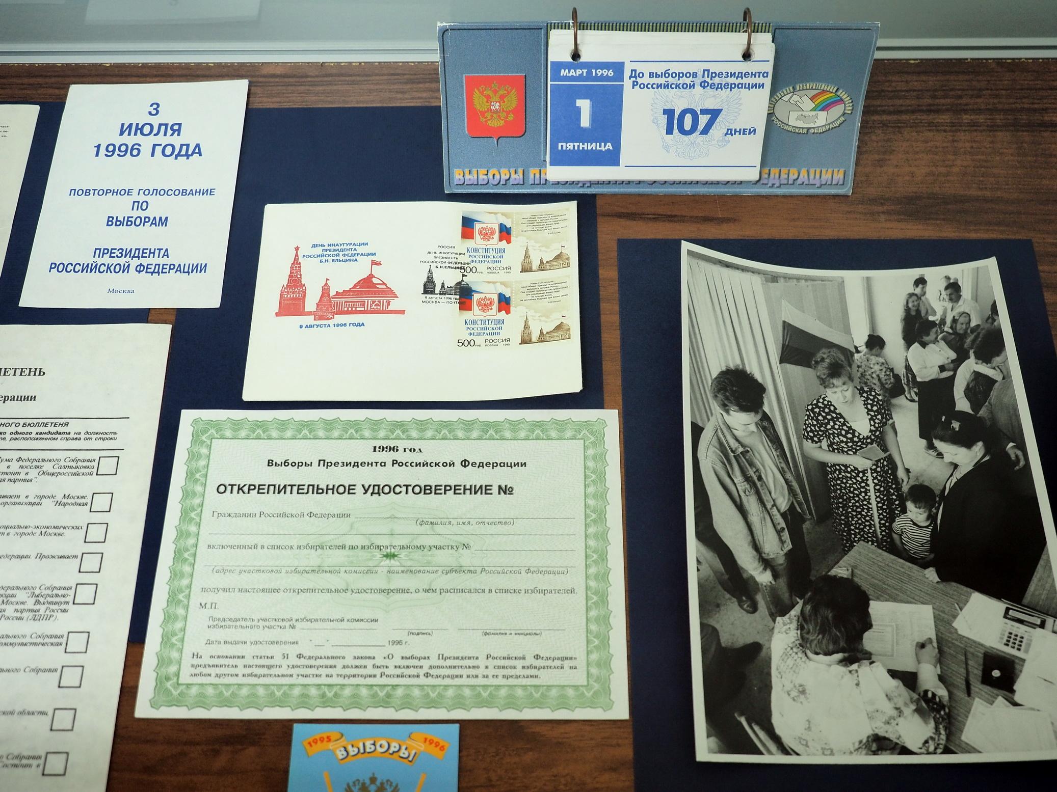 В Калуге открыли выставку, посвященную выборам