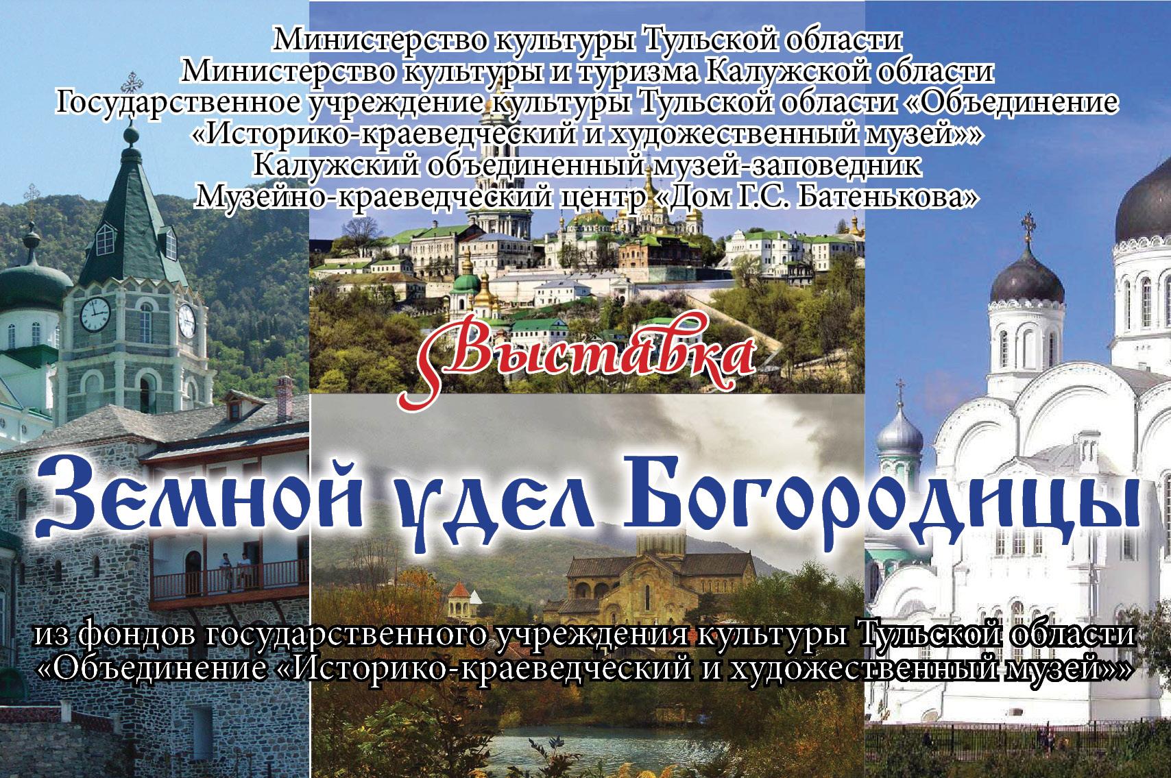 В Калуге откроется выставка из собрания Тульского областного краеведческого музея