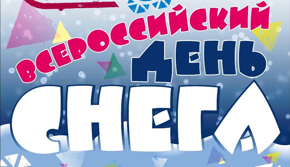 Всероссийский «День снега» пройдет в Калуге