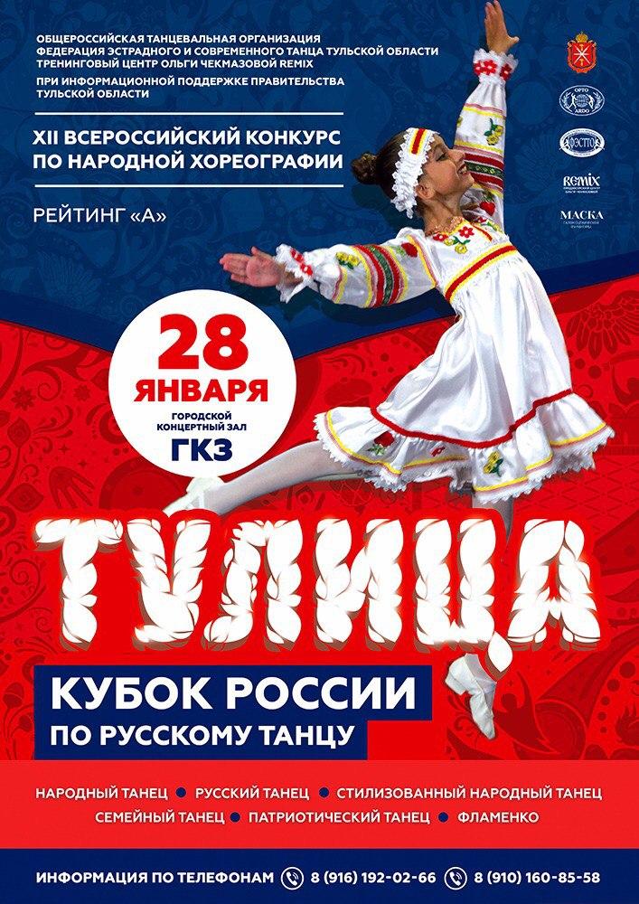 Калужан приглашают на Всероссийский конкурс «Тулица»