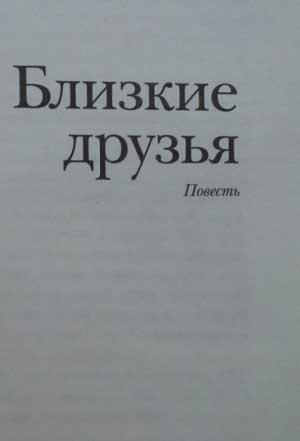 Близкие друзья. Калужский областной драматический театр