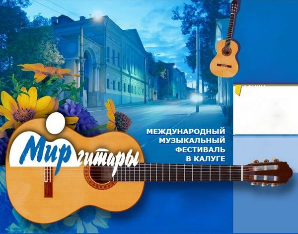 28 мая открывается XXI фестиваль «Мир гитары»