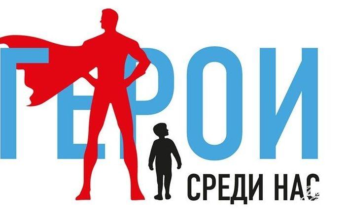 В Калуге почтили «Героев нашего времени»