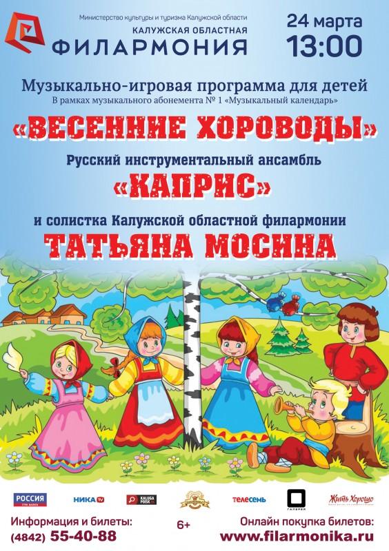 «Весенние хороводы» в Калужской областной филармонии