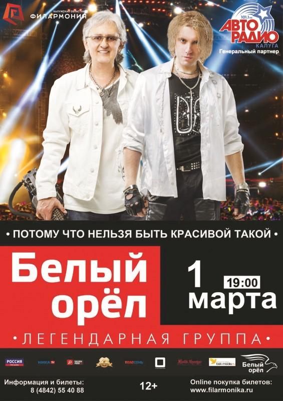 Легендарная группа «Белый орел» в Калужской областной филармонии