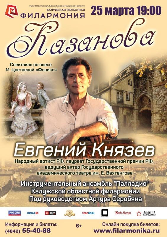 «Казанова» в Калужской областной филармонии