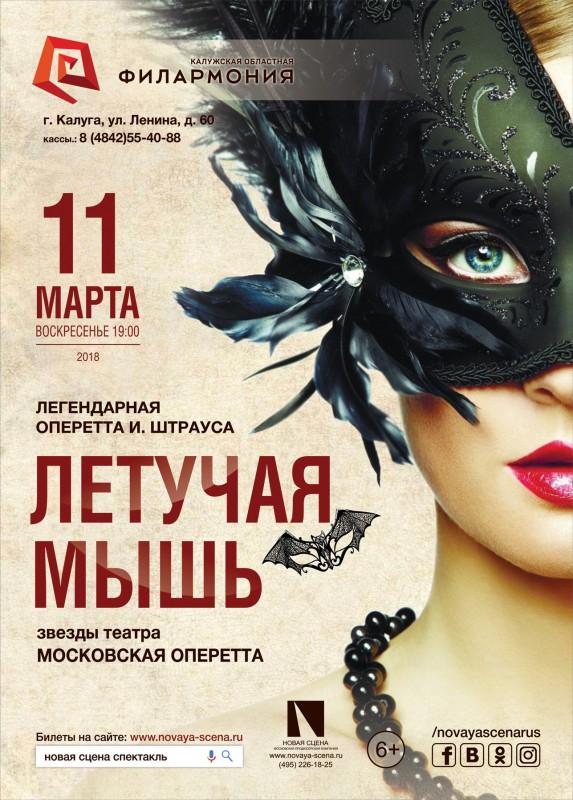 Оперетта «Летучая мышь» в Калужской областной филармонии