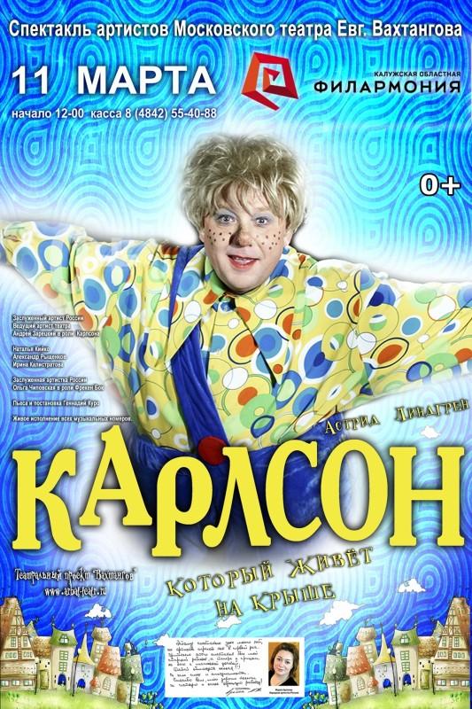 Спектакль «Карлсон, который живет на крыше» в Калужской областной филармонии
