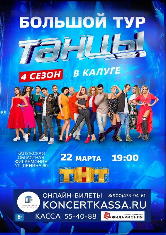 Большой тур шоу «Танцы» на ТНТ в Калужской областной филармонии