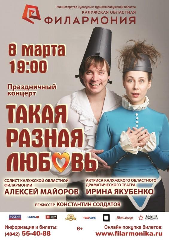 «Такая разная любовь» в Калужской областной филармонии