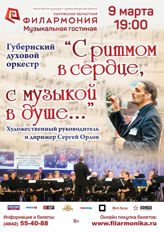 «С ритмом в сердце, с музыкой в душе…» в Калужской областной филармонии