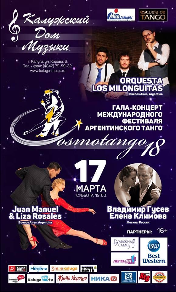 Фестиваль аргентинского танго в Доме музыки