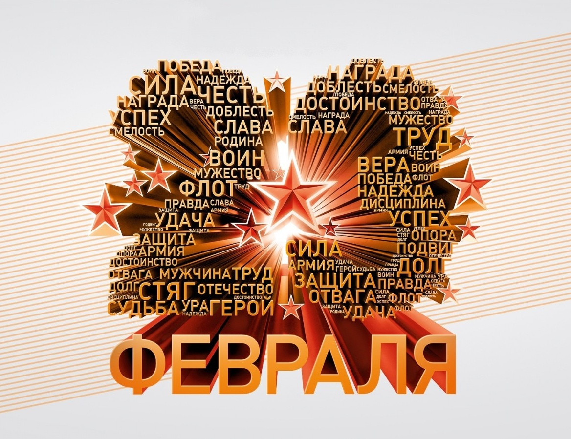 В Калужской областной филармонии отметили предстоящий День защитника Отечества