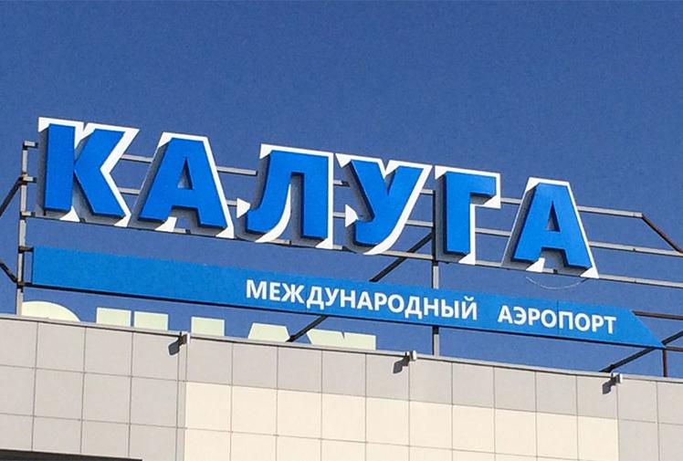 Аэропорт «Калуга» расширяет географию полетов
