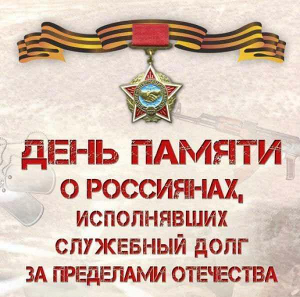 Сегодня День памяти воинов-интернационалистов