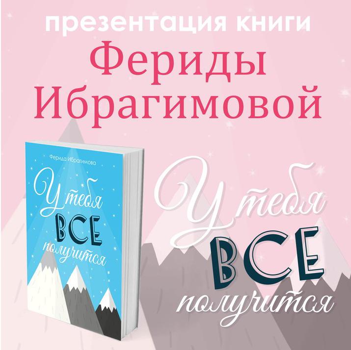 В библиотеке им. В.Г. Белинского пройдет презентация новой книги Фериды Ибрагимовой