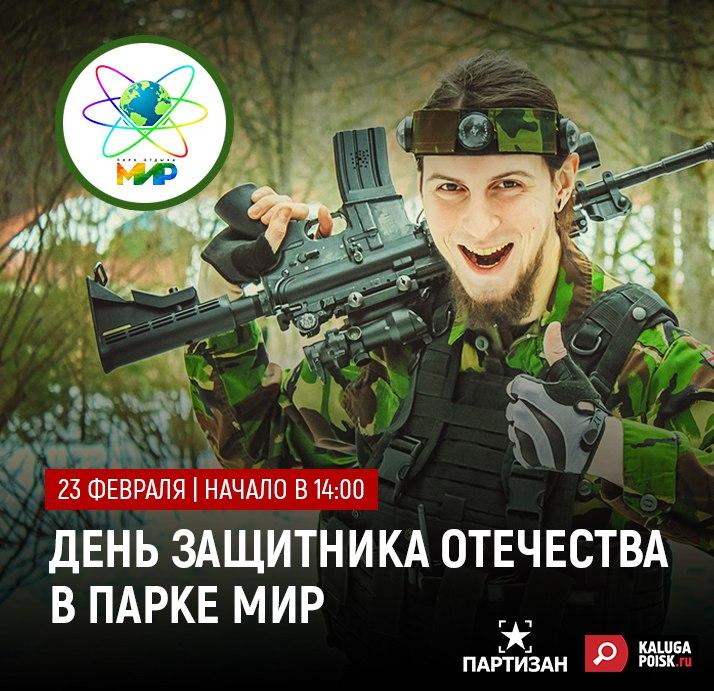 День защитника Отечества в парке МИР