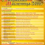 Калужская Масленица-2018_сборная