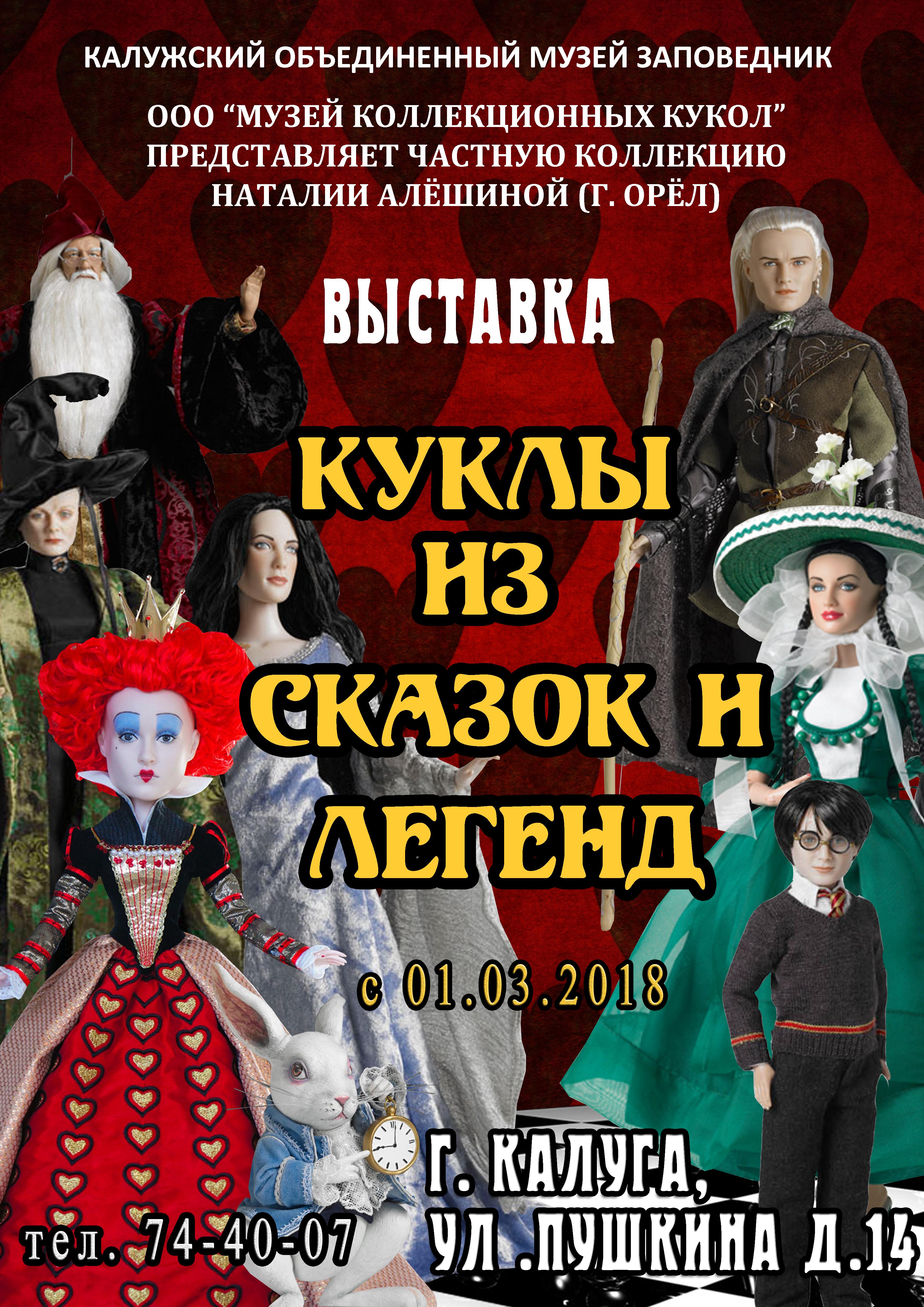 Выставка «Куклы из сказок и легенд» в Калужском краеведческом музее