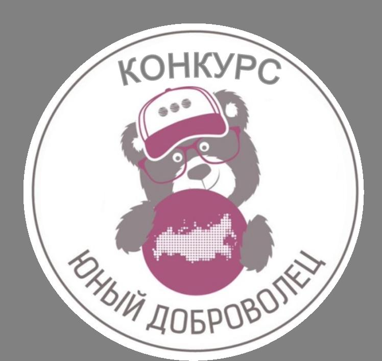 В Калужской области стартовал конкурс среди юных добровольцев