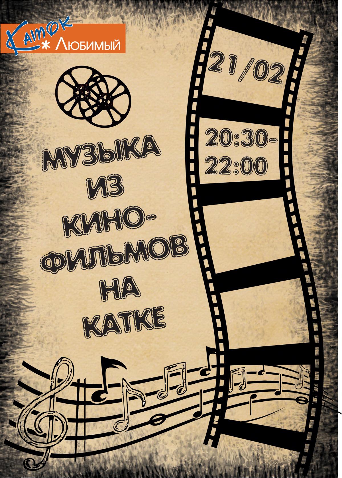 Сеанс музыки из кинофильмов на катке «Любимый»