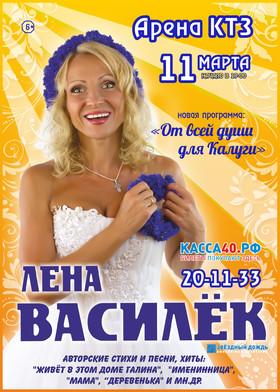 Лена Василек. «От всей души для Калуги» на Арене КТЗ