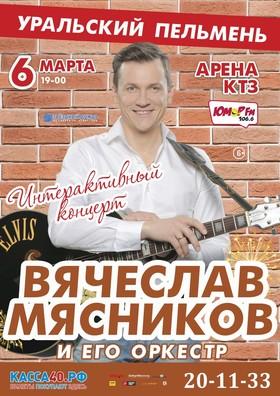 Вячеслав Мясников и его оркестр на Арене КТЗ