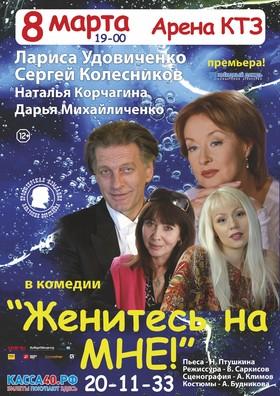 Комедия «Женитесь на мне» на Арене КТЗ