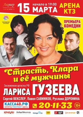 Комедия «Страсть, Клара и её мужчины» на Арене КТЗ