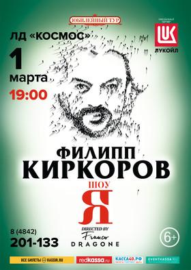 Филипп Киркоров на Арене КТЗ