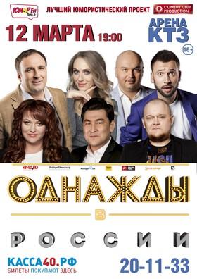 Шоу «ОДНАЖДЫ В РОССИИ» на Арене КТЗ