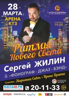 Сергей Жилин и «Фонограф Джаз Бэнд» на Арене КТЗ