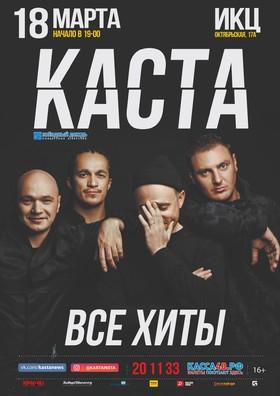 КАСТА. «Все хиты» в ИКЦ