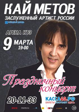 КАЙ МЕТОВ. Праздничный концерт на Арене КТЗ