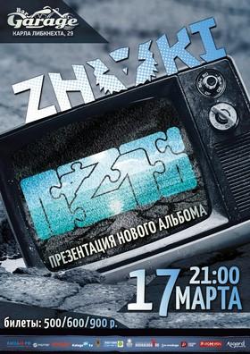 Группа ZNAKI. Презентация альбома «Пазлы» в баре Гараж