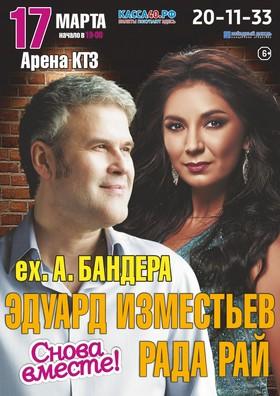 Эдуард ИЗМЕСТЬЕВ и Рада РАЙ. «Снова вместе» на Арене КТЗ