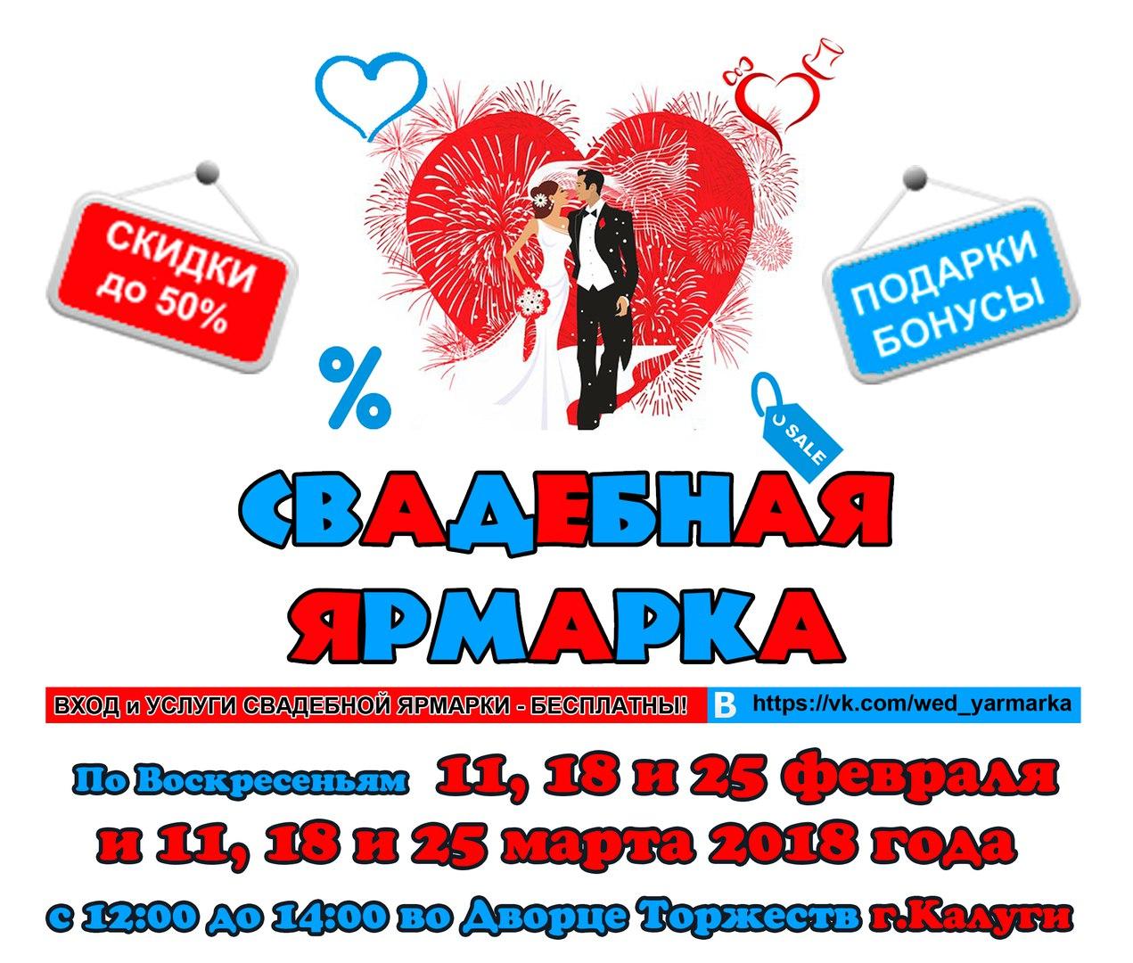 Свадебная ярмарка во Дворце Торжеств