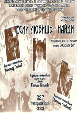 Если любишь — найди Калужский областной драматический театр