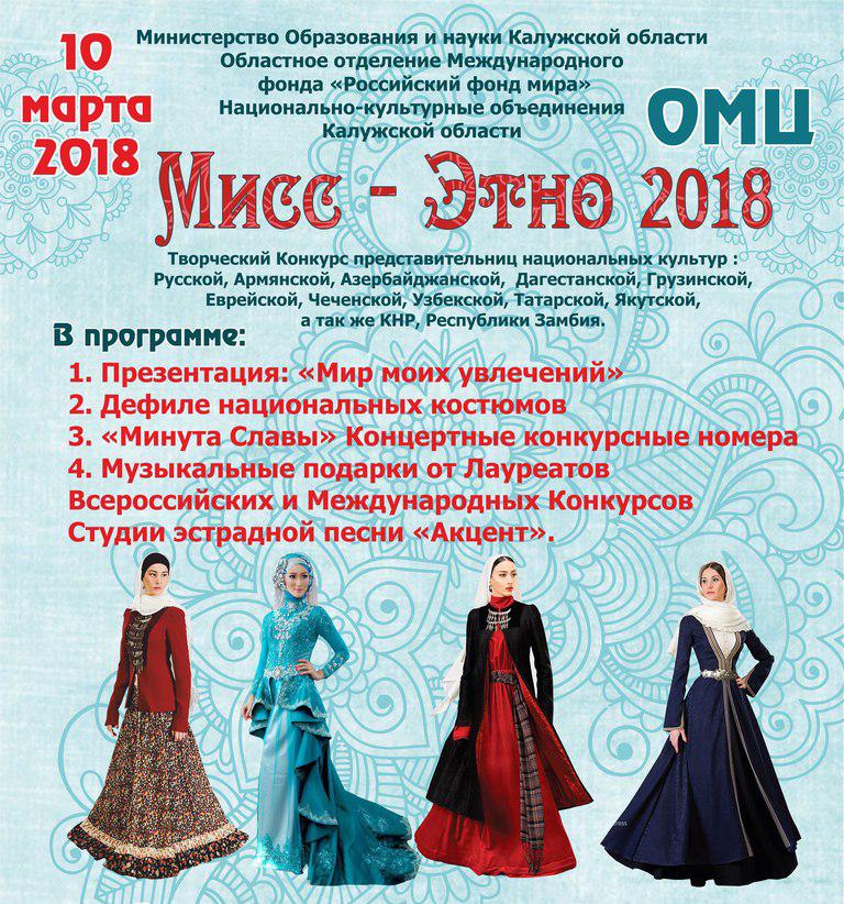 В Калуге пройдет конкурс Мисс — Этно