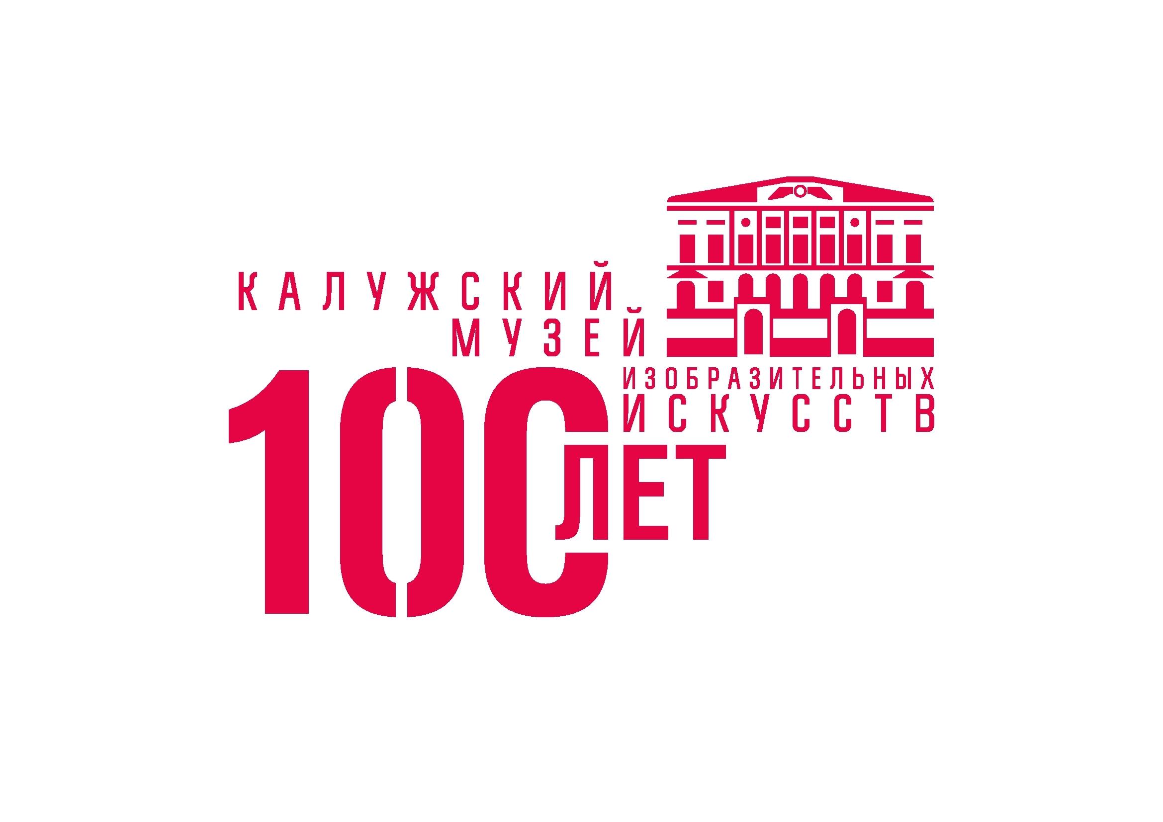 Калужский музей изобразительных искусств представил новый конкурс
